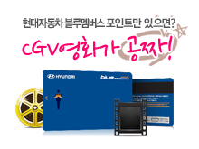  blue !   CGV 
